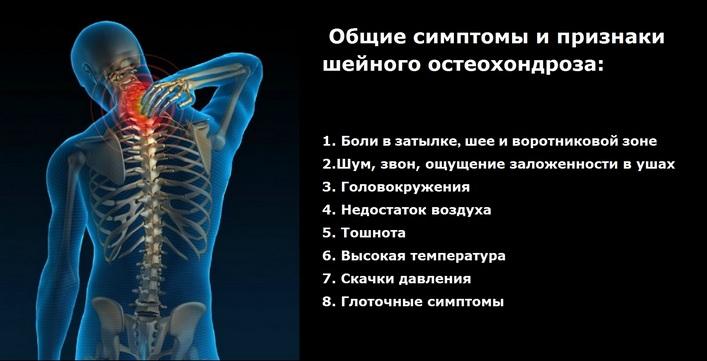 A cervicalis oszteochondrosis fejfájásai