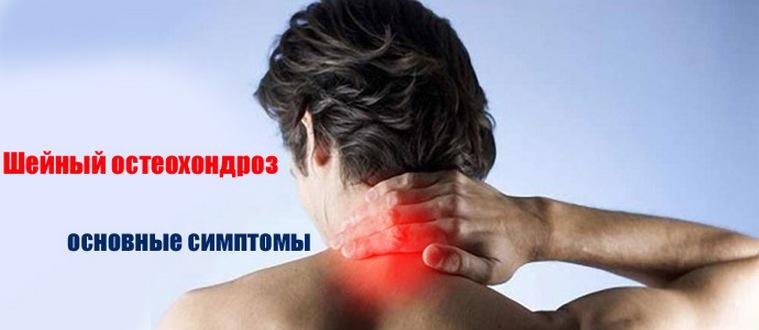 ízületek nyaki osteochondrozis